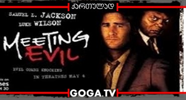 შეხვედრა ბოროტებასთან / Meeting Evil