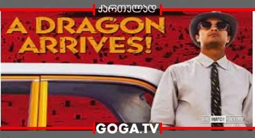 დრაკონი მოდის / A Dragon Arrives!