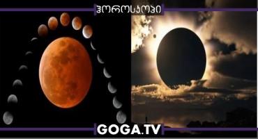 იშვიათი ბედით გამორჩეული ადამიანები - ანუ რას ნიშნავს, თუკი ადამიანი მზის ან მთვარის დაბნელებისას იბადება