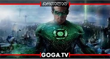 მწვანე ლამპარი / Green Lantern