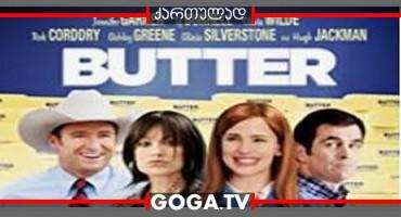 კარაქი / Butter