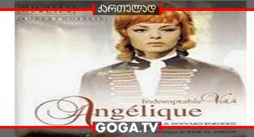 ანჟელიკა 4: დაუმორჩილებელი ანჟელიკა / Untamable Angelique