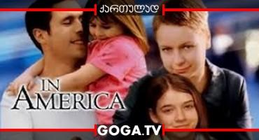 ამერიკაში / In America