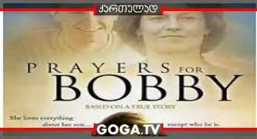 ლოცვა ბობისთვის / Prayers for Bobby