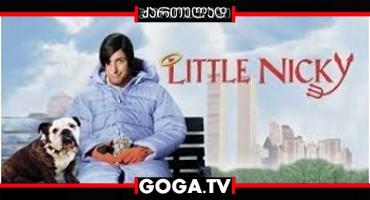 ნიკი - უმცროსი ეშმაკი / Little Nicky