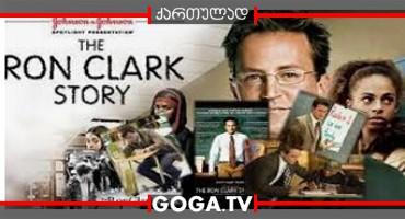 რონ კლარკის ისტორია / The Ron Clark Story