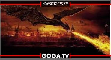 ცეცხლის ძალა / Reign of Fire