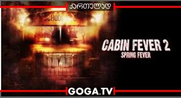 ტყის ციებ-ცხელება 2  / Cabin Fever 2: Spring Fever