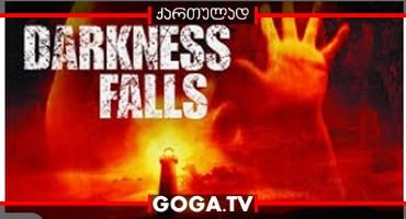სიბნელე დგება / Darkness Falls