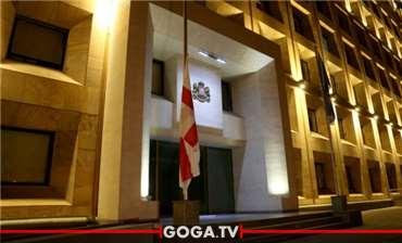 აგვისტოს ომის მე-12 წლისთავთან დაკავშირებით, ყველა სახელმწიფო უწყებაზე საქართველოს სახელმწიფო დროშა დაეშვა