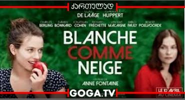 თოვლივით თეთრი / Blanche comme neige