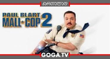 შოპო-კოპი 2 / Paul Blart: Mall Cop 2