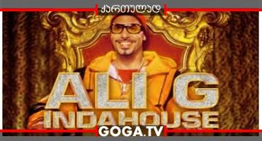 ალი ჯი პარლამენტში / Ali G Indahouse