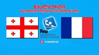 საქართველო  VS  საფრანგეთი.  მსოფლიო ლიგის სუპერფინალი