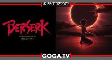 ბერსერკი 3 / Berserk: The Golden Age Arc 3
