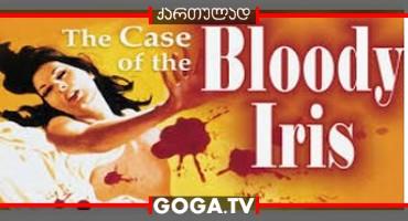 სისხლიანი ზამბახი / The Case of the Bloody Iris