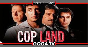 პოლიციელები / Cop Land