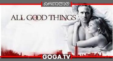 ყველაფერი საუკეთესო / All Good Things