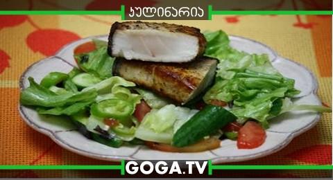 თევზი ესკოლარი სალათით