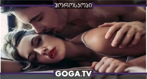 ზოდიაქოს 3 იდეალური სექს-წყვილი - ნიშნები, რომლებიც საკუთარ სექსუალურ პოტენციალს ბოლომდე ხსნიან ერთმანეთთან