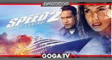 სიჩქარე 2: კრუიზის კონტროლი / Speed 2: Cruise Control