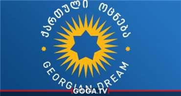 """""""ქართული ოცნება"""" მზად არის 43%-იანი მაჩვენებლით შეთანხმებას ხელი მოაწეროს"""