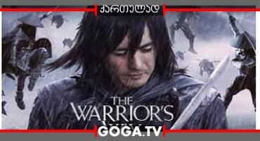 მეომრის გზა / The Warrior's Way