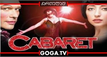 კაბარე / Cabaret