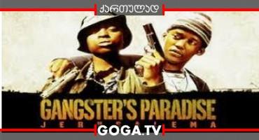 სამოთხე განგსტერებისათვის / Gangster's Paradise: Jerusalema
