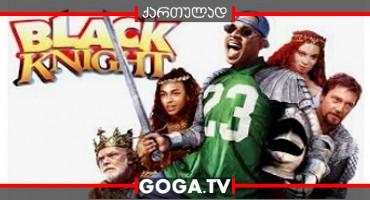 შავი რაინდი / Black knight