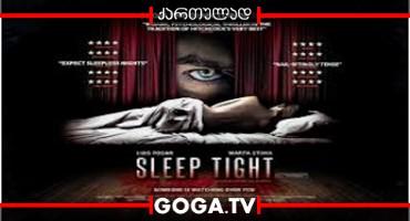 ღრმა ძილი / Sleep Tight