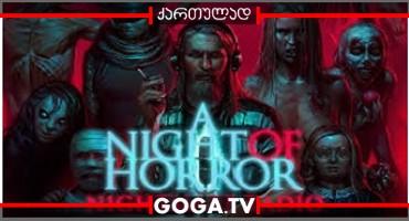 საშინელებათა ღამე: კოშმარების რადიო / A Night of Horror: Nightmare Radio