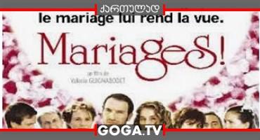 ქორწილი / Mariages