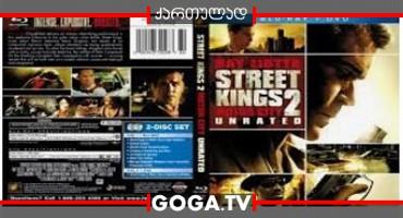 ქუჩის მბრძანებლები 2 / Street Kings 2: Motor City