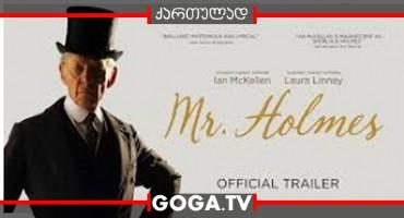 მისტერ ჰოლმსი / Mr. Holmes