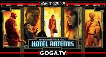 სასტუმრო: არტემიდა / Hotel Artemis