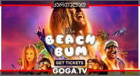 მოხეტიალე / The Beach Bum