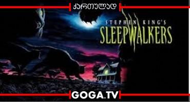 მთვარეულები / Sleepwalkers