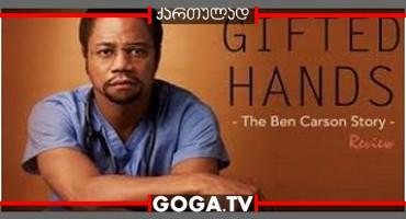 ოქროს ხელები / Gifted Hands: The Ben Carson Story