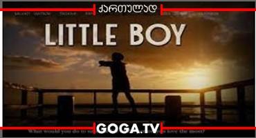 პატარა ბიჭი / Little Boy