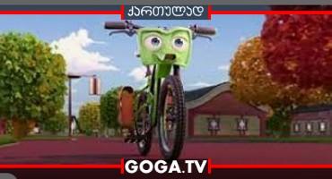 ველოსიპედები / Bikes