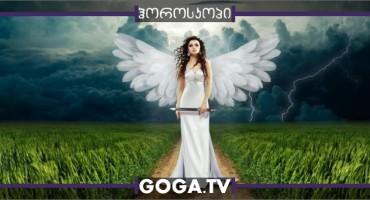 8 ნიშანი იმისა, რომ ნამდვილი მიწიერი ანგელოზი ხარ