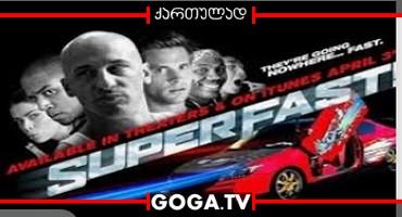 სუპერ ფორსაჟი / Superfast!