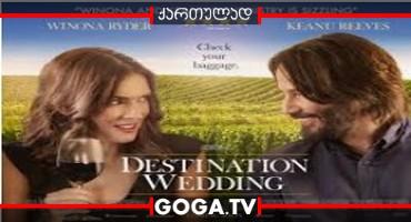 დანიშნულების ადგილი: ქორწილი / Destination Wedding