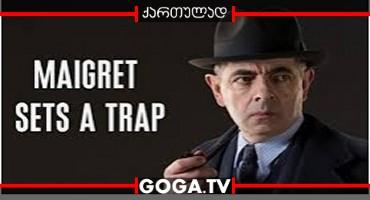 მეგრე მახეს აგებს / Maigret Sets a Trap