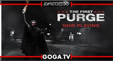 განკითხვის ღამე: დასაწყისი / The First Purge