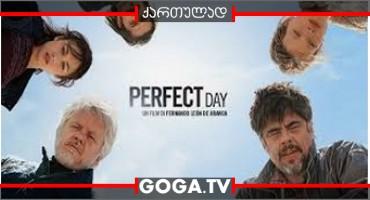 იდეალური დღე / A Perfect Day