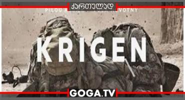 ომი  / Krigen