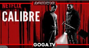 კალიბრი ქართულად / Calibre