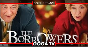 მსესხებლები / The Borrowers